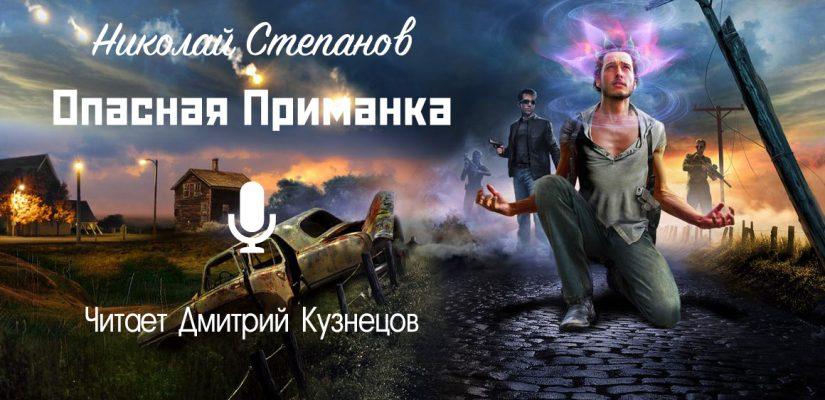 Николай Степанов - Опасная Приманка