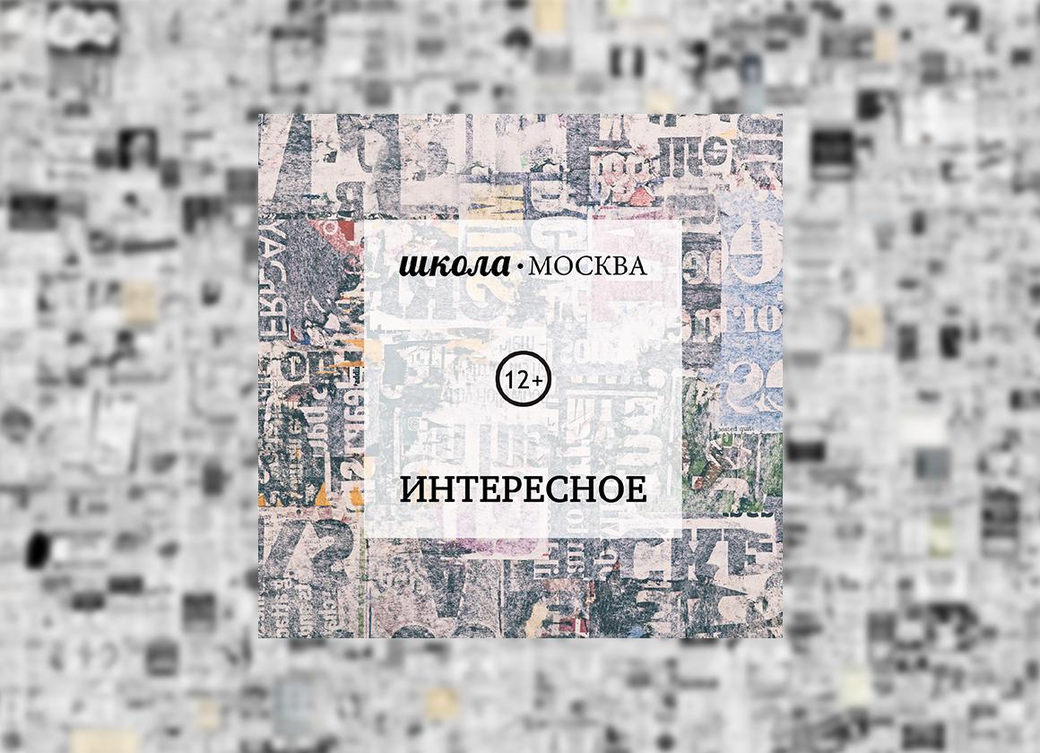Школа.Москва: Интересное