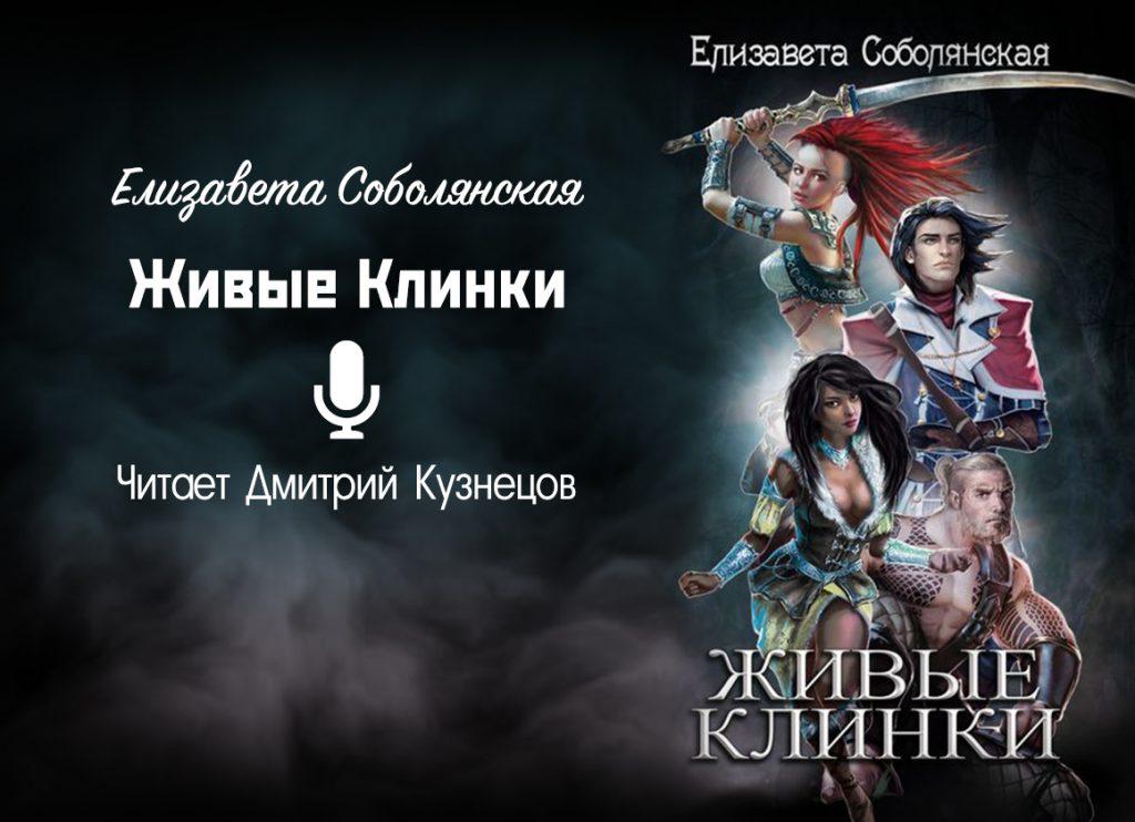 """Аудиокнига Елизавета Соболянская """"Живые Клинки"""""""