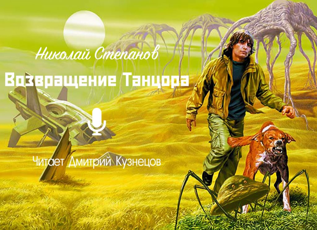 """Аудиокнига Николай Степанов """"Возвращение Танцора"""""""