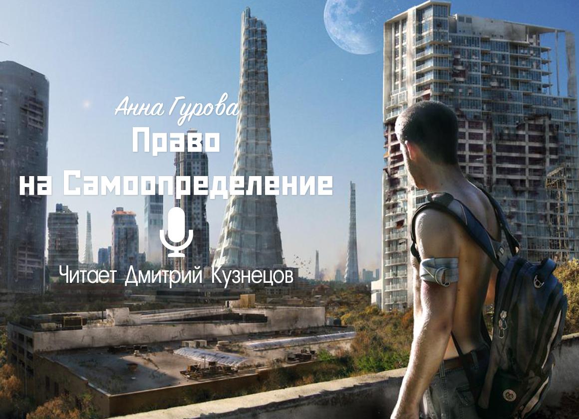 "Анна Гурова ""Право на Самоопределение"""