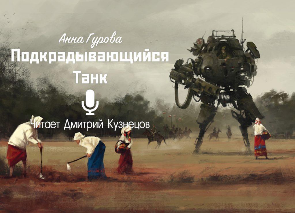 "Аудиокнига Анна Гурова ""Подкрадывающийся Танк"""