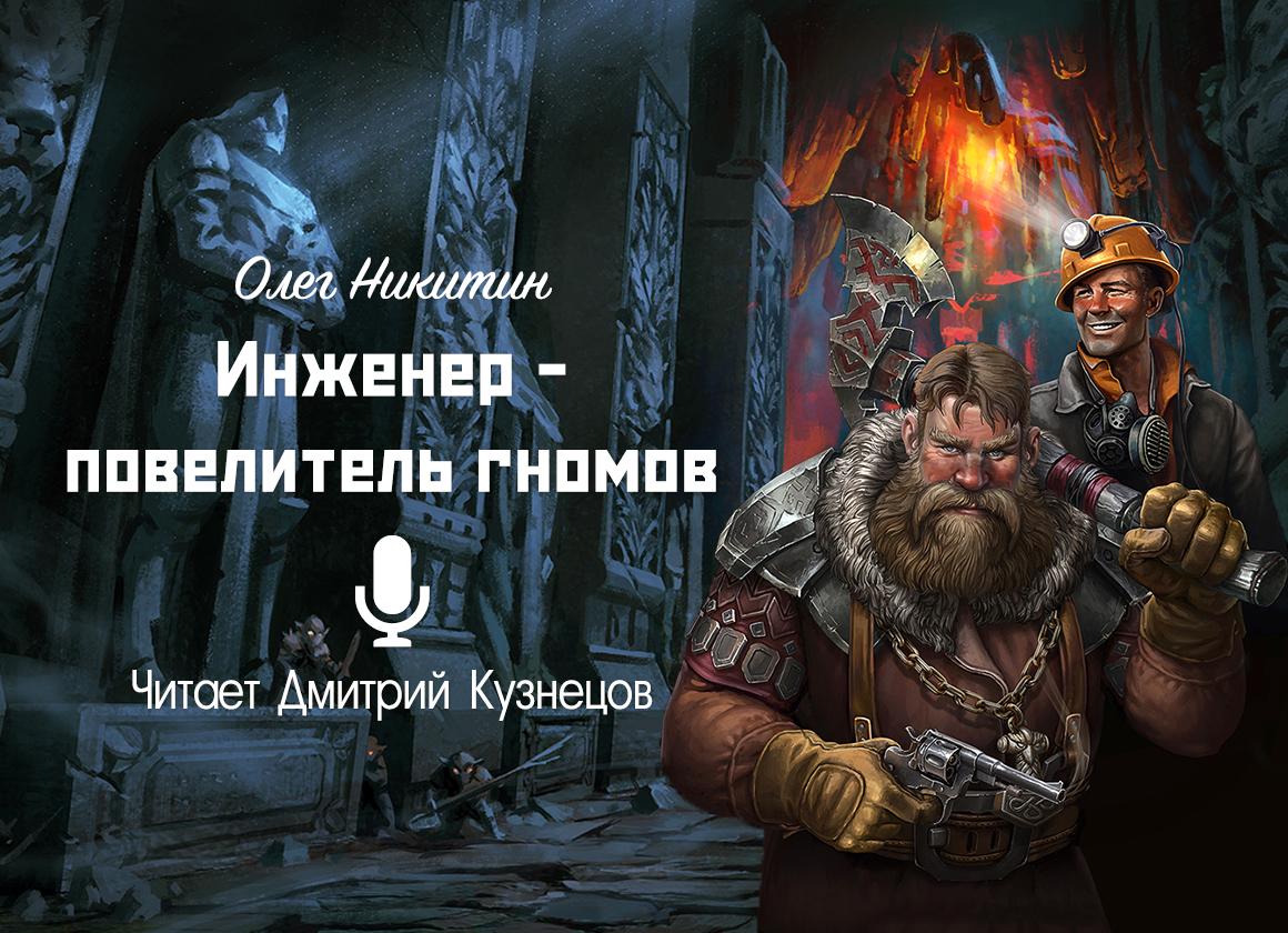 """Олег Никитин """"Инженер - Повелитель Гномов"""""""