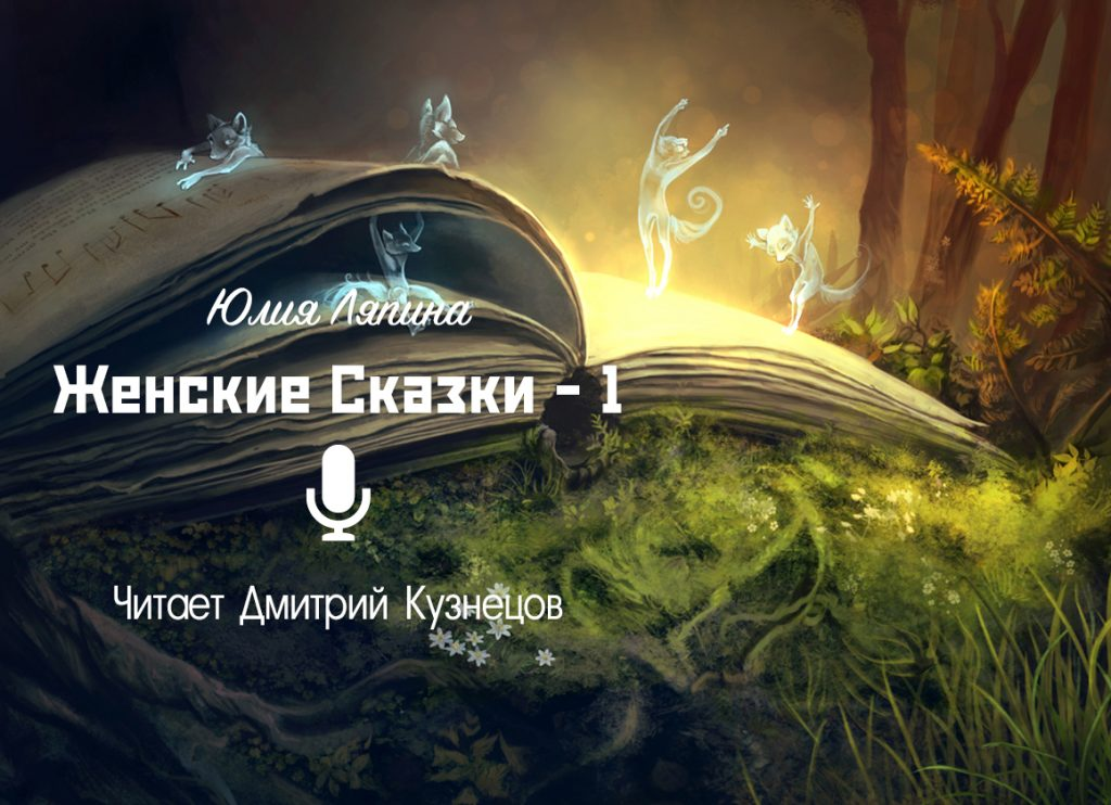 """Юлия Ляпина """"Женские Сказки – 1"""""""