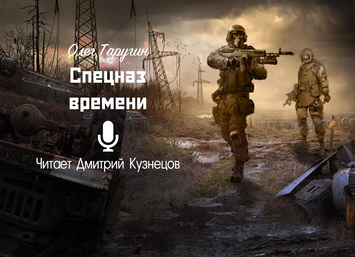 """Аудиокнига Олег Таругин """"Спецназ Времени"""""""