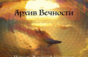 Денис Приёмышев «Небо для гигантов», 2020
